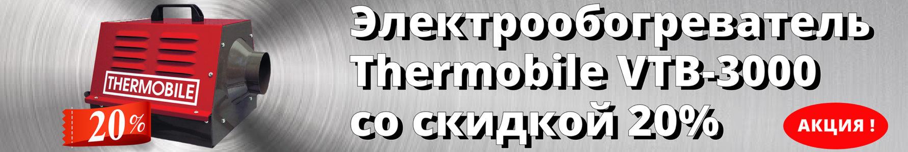 Электрообогреватель по супер-цене!
