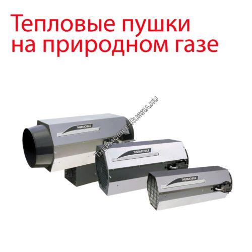 Тепловые пушки на природном газе
