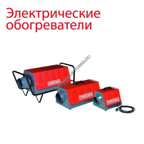 Электрообогреватели