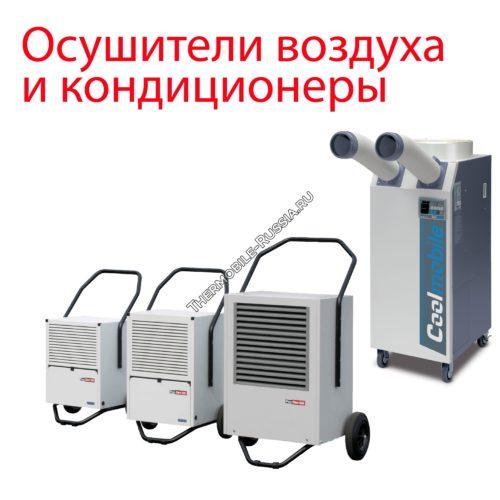 Осушители воздуха и кондиционеры