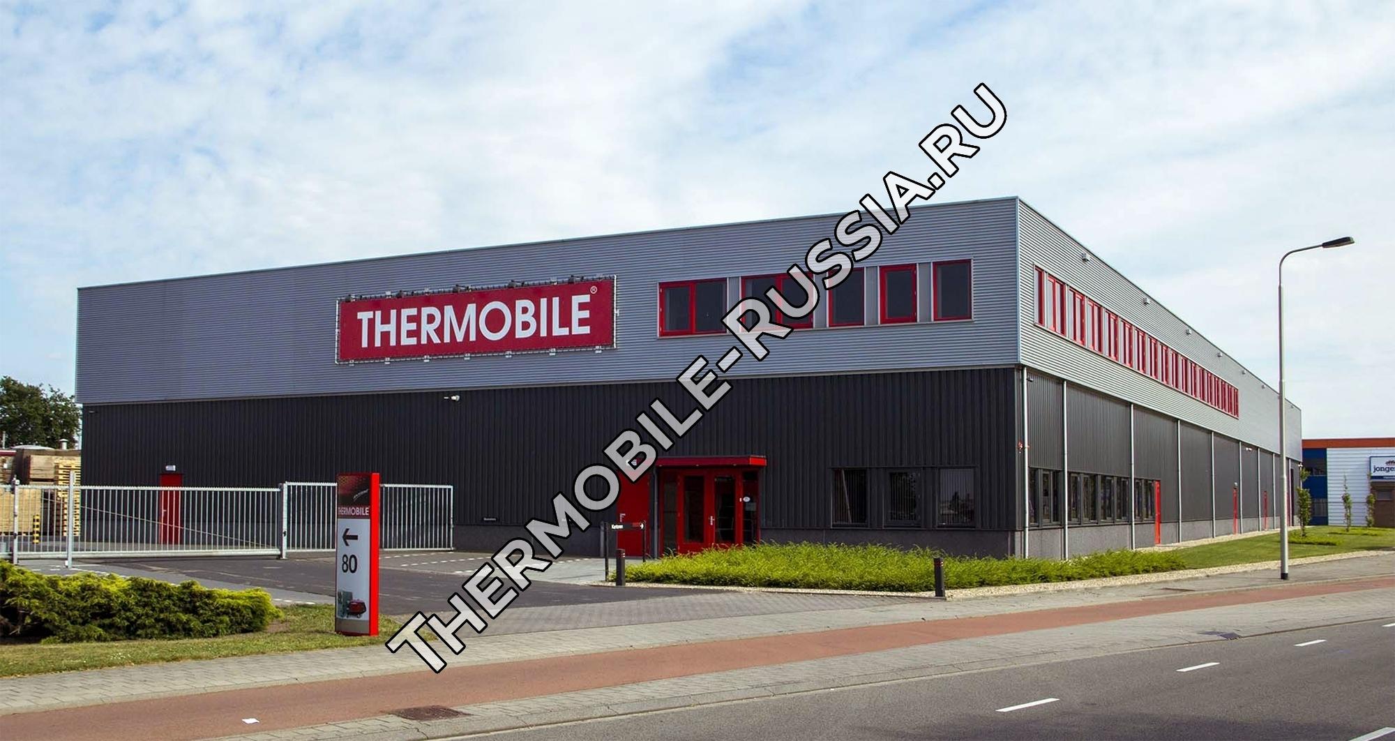 Современное европейское производство Thermobile Industries B.V.
