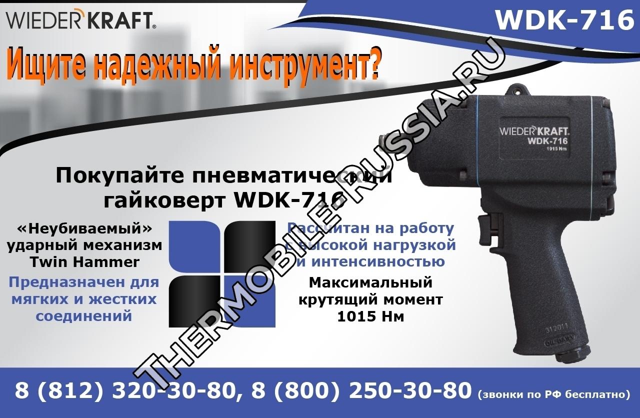 Пневматический гайковерт WDK-716 WiederKraft